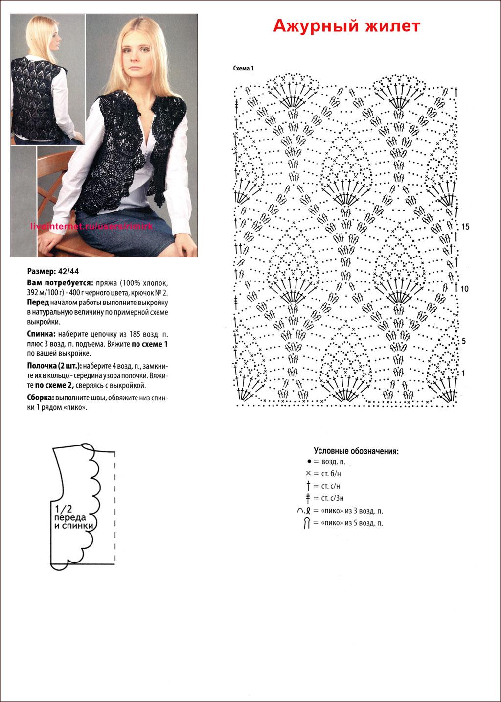 вязание крючком жилеты картинки и схемы начале