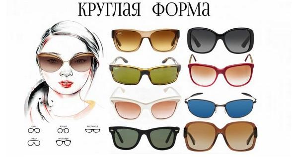Как подобрать очки солнцезащитные к лицу. Как сделать правильный ... d5f8f6091ad